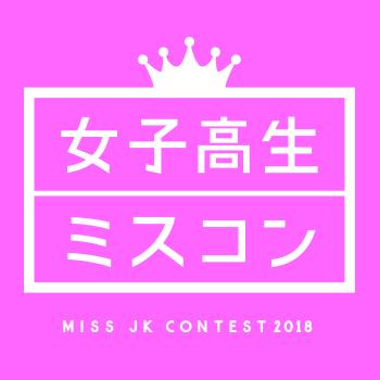 全国女子高生ミスコン2018