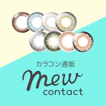 Mew contact
