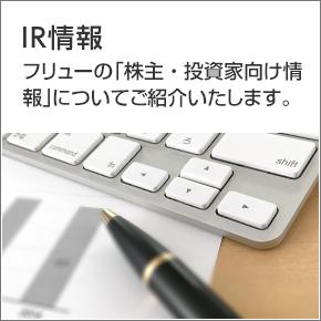 IR情報 フリューの「株主・投資家向け情報」についてご紹介いたします。