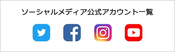ソーシャルメディア 公式アカウント一覧