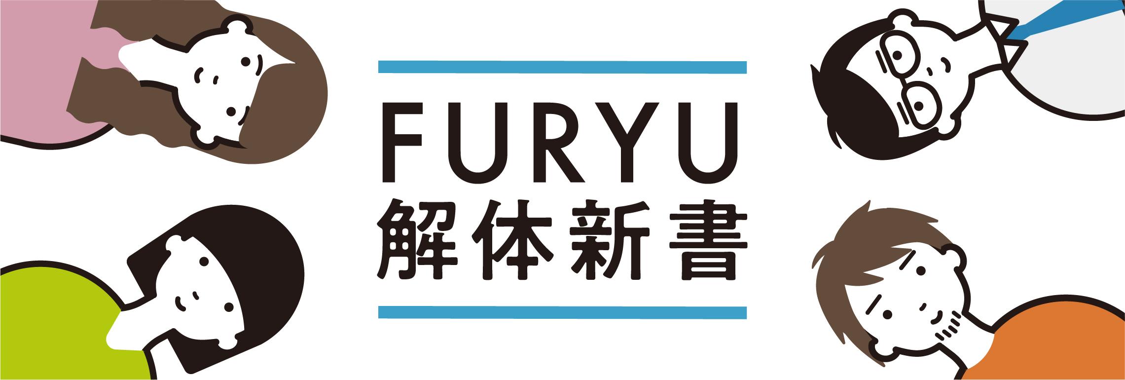 FURYU解体新書