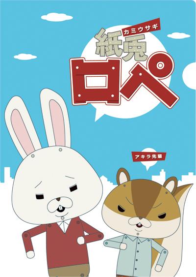 紙兎ロペプライズキャンペーン賞品