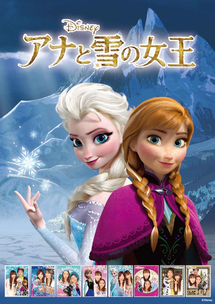 テアナと雪の女王 プリクラ