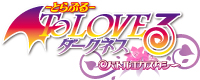 To LOVEる ゲームロゴ