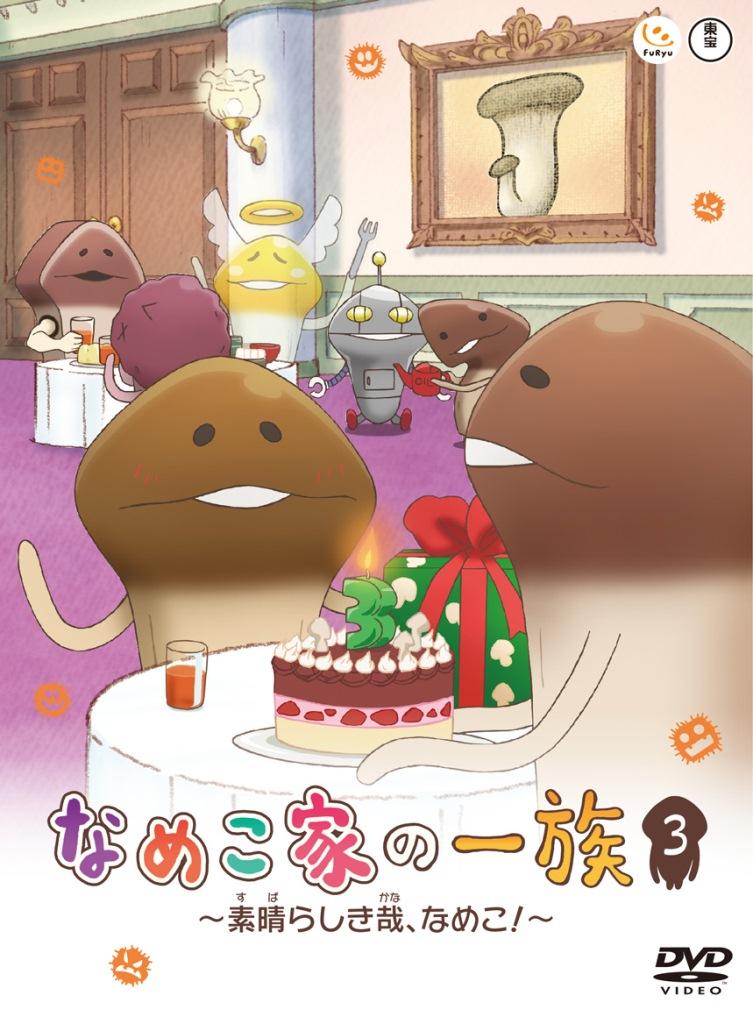 なめこ家の一族第3巻DVD