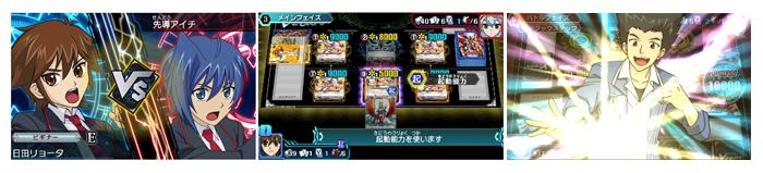 カードファイト!! ヴァンガード ロック オン ビクトリー!!ゲーム画面