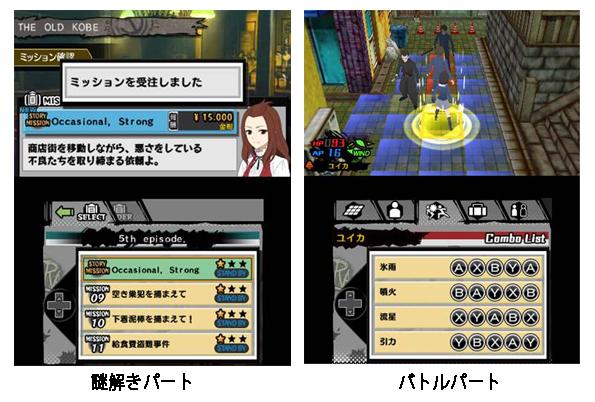 ハマトラ3DS ゲーム画面