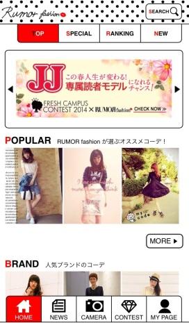 RUMOR fashion TOPページ