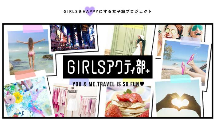 Girls アクティ部
