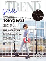 雑誌GIRLS'TREND 7号表紙