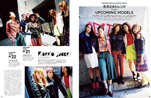 「GIRLS'TRND」vol.8 誌面イメージ