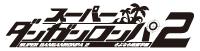 スーパーダンガンロンパ2ロゴ