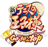 新テニスの王子様 3DS ロゴ