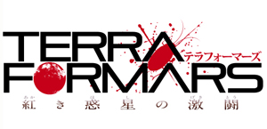 TERRAFORMARS 3DS ロゴ