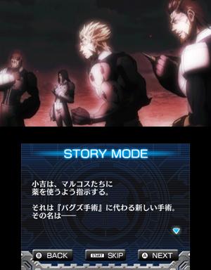 テラフォーマーズ3DS ゲーム画面
