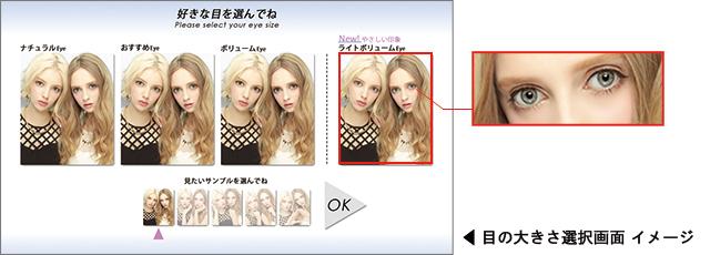 目の大きさ選択画面 イメージ