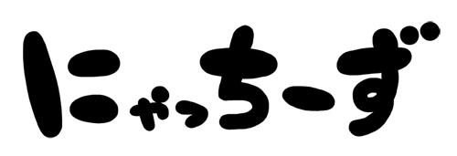 にゃっちーずロゴ