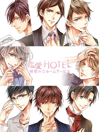 恋愛HOTEL~秘密のルームサービス