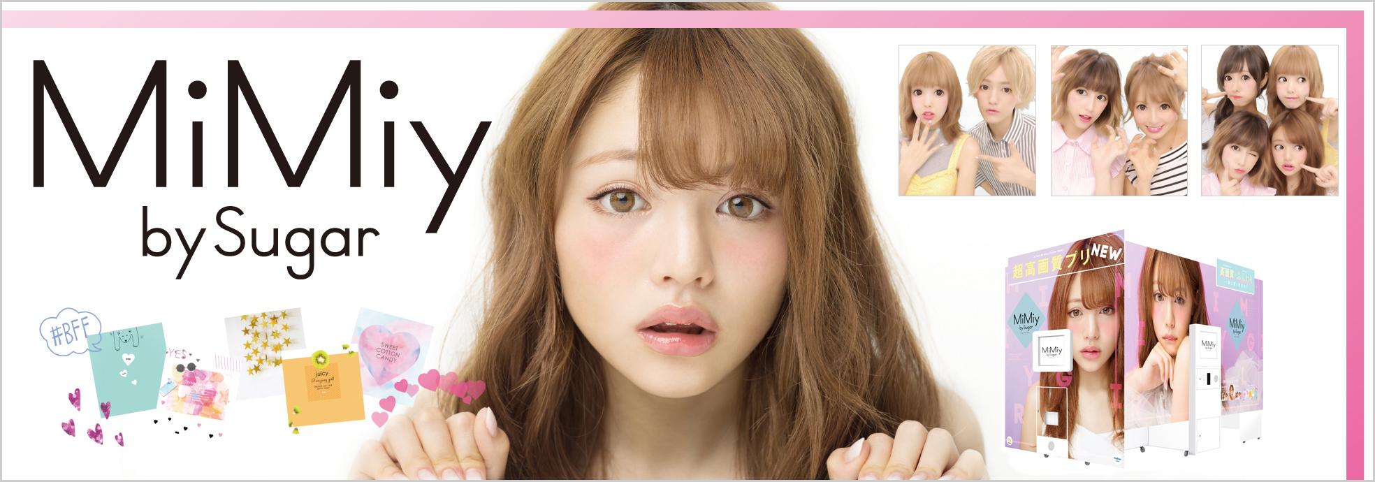 プリントシール機『MiMiy by Sugar』イメージ