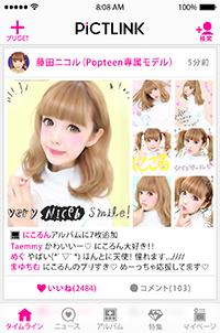 プリントシール画取得・閲覧サービス 『ピクトリンク』