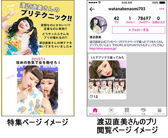 渡辺直美さん IP3キャンペーン