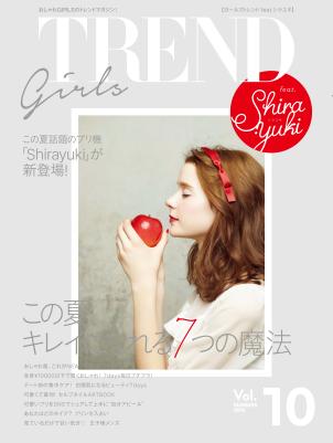 雑誌GIRLS'TREND 10号表紙
