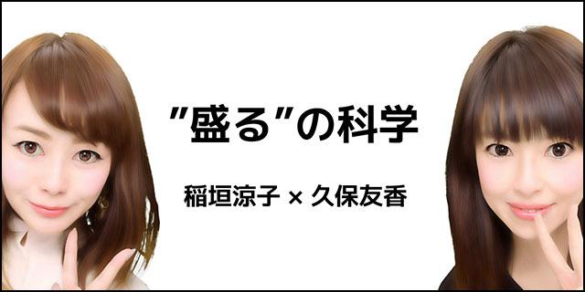 日経トレンディネット 連載「盛るの科学」
