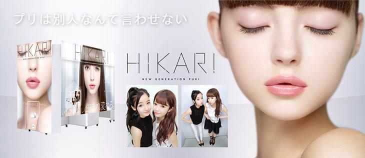 プリントシール機『HIKARI(ヒカリ)』イメージ