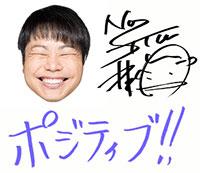 「ノンスタ井上コース」スタンプイメージ
