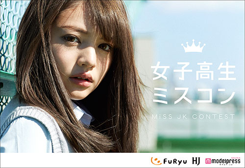 「女子高生ミスコン2015-2016」イメージ