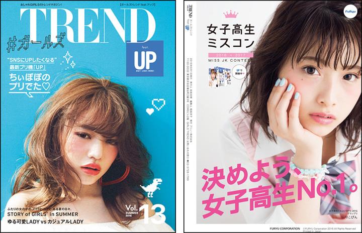 「GIRLS'TREND vol.13」イメージ(左:表紙、右:裏表紙)