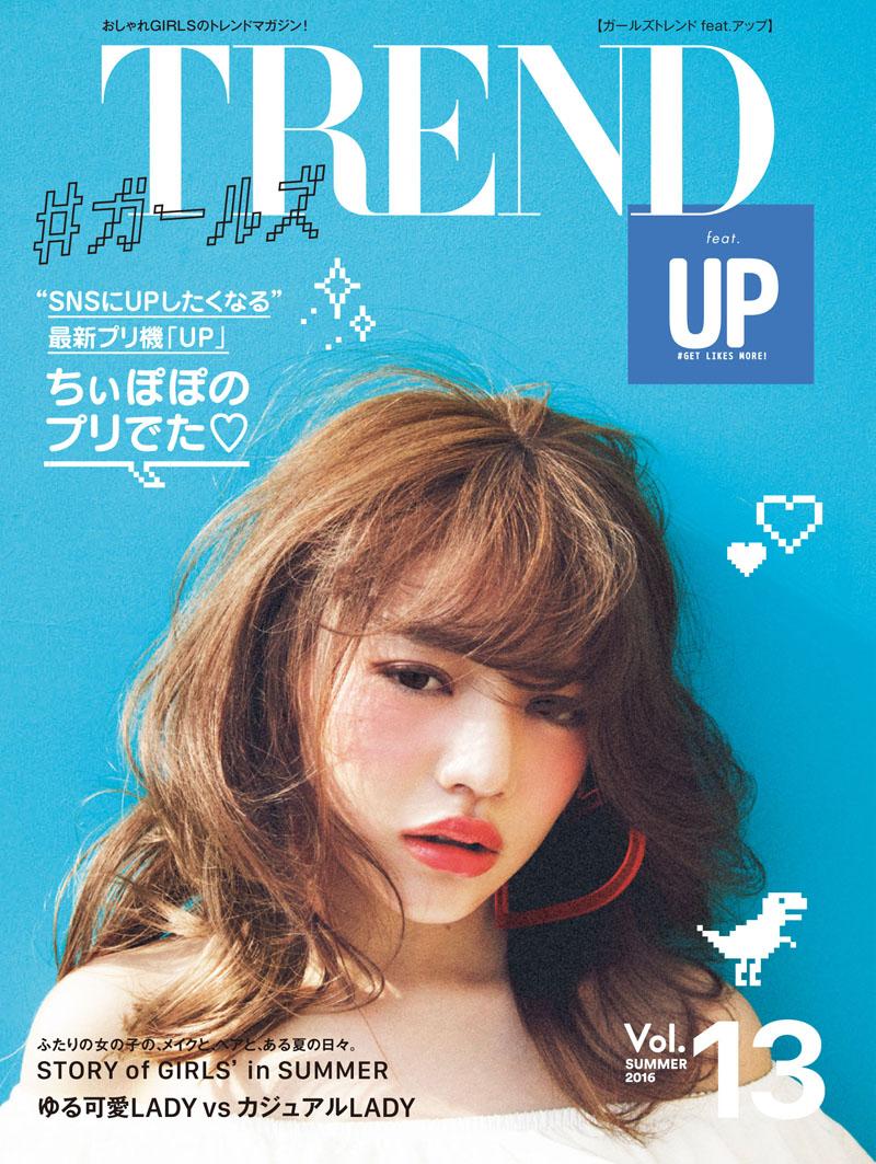 雑誌GIRLS'TREND 13号表紙