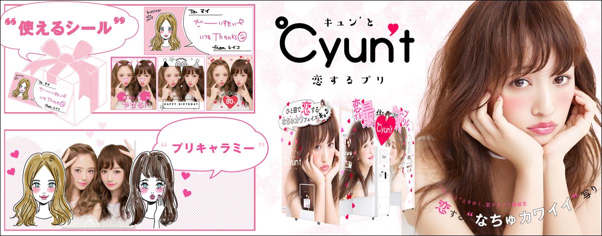 『Cyun't』イメージ