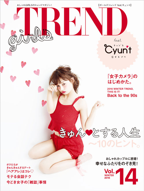 「GIRLS'TREND vol.14」イメージ