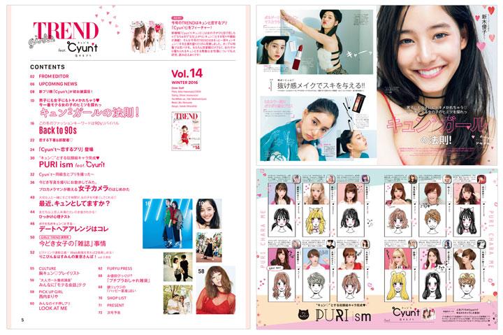 「GIRLS'TREND vol.14」 誌面イメージ