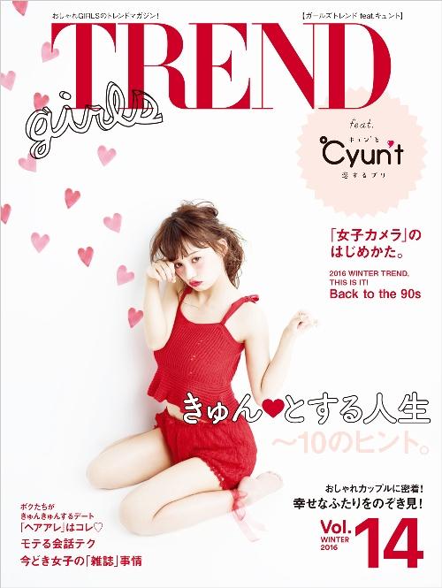 雑誌GIRLS'TREND 14号表紙
