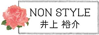 NON STYLE 井上裕介 ロゴ