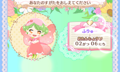 リルリルフェアリル キラキラ☆はじめてのフェアリルマジック!