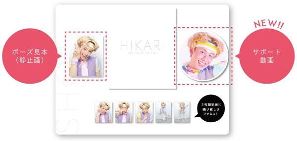 『HIKARI2』りゅうちぇるコラボイメージ