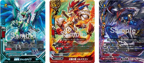 製品同梱特典カード3枚セット