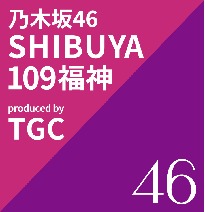 『乃木坂46 SHIBUYA109福神 produced by TGC』イメージ