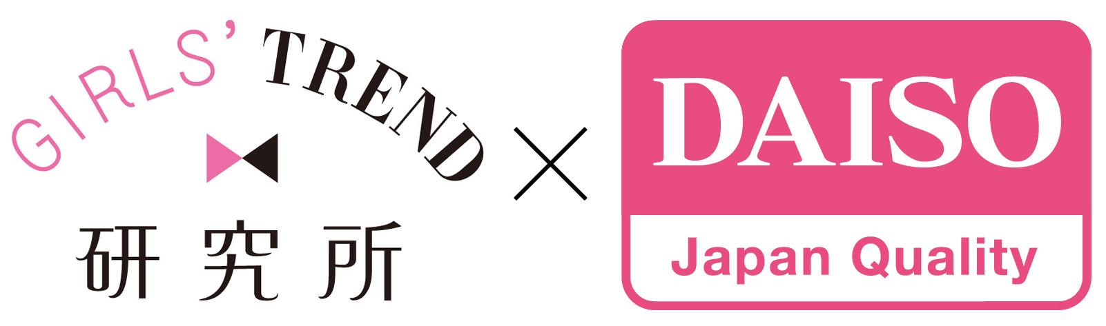 ダイソー×フリュー『GIRLS'TREND 研究所』ロゴ