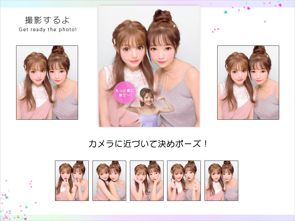 「ぽぽガイド」画面 イメージ