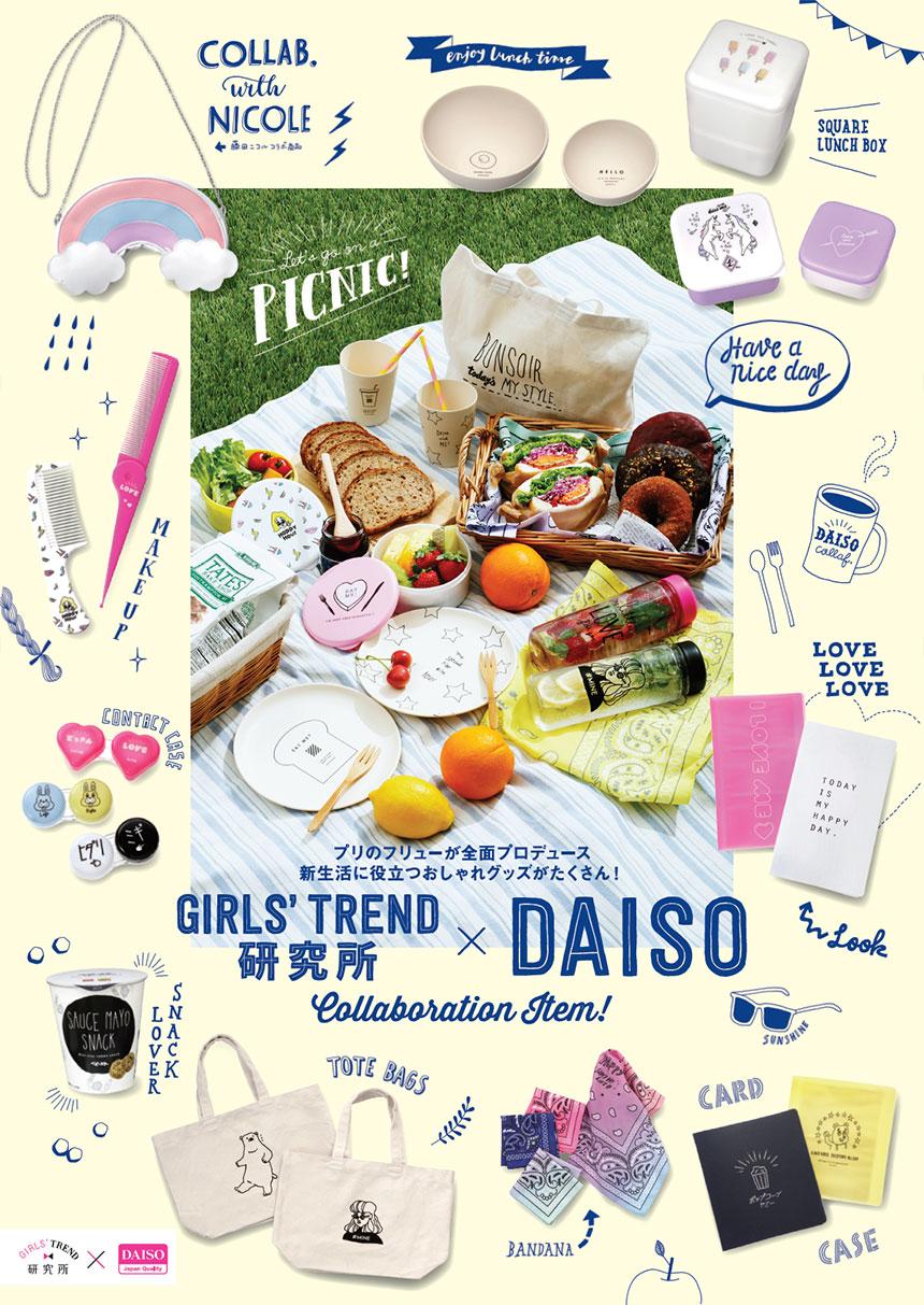 ダイソー×フリュー『GIRLS'TREND 研究所』第3弾コラボレーション商品 メインイメージ