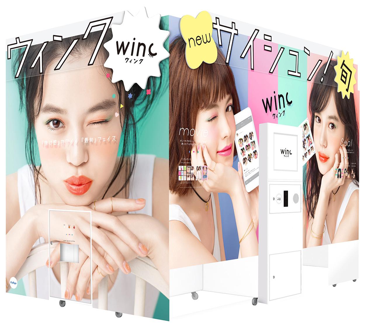 『winc』本体イメージ