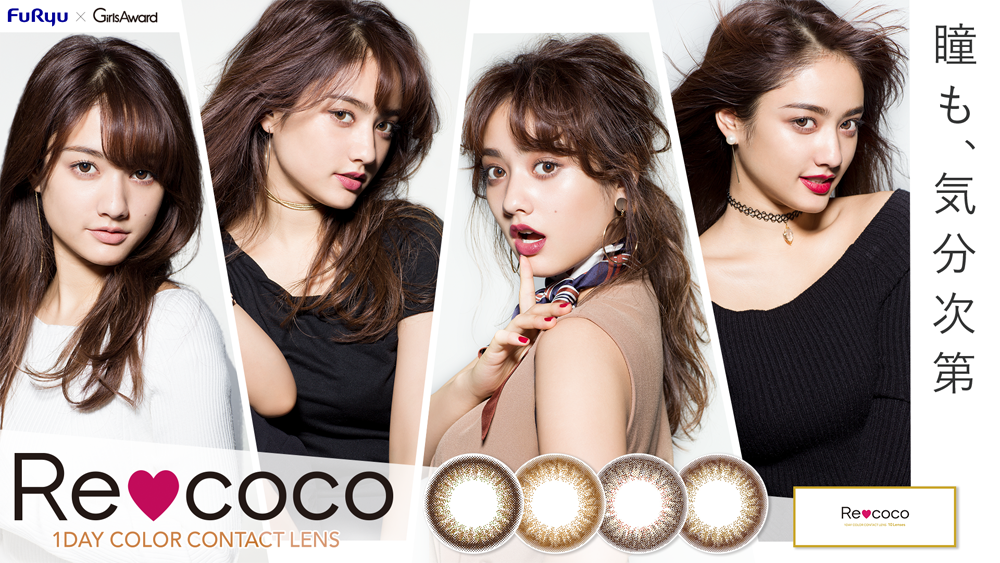 『Re coco(リココ)イメージ