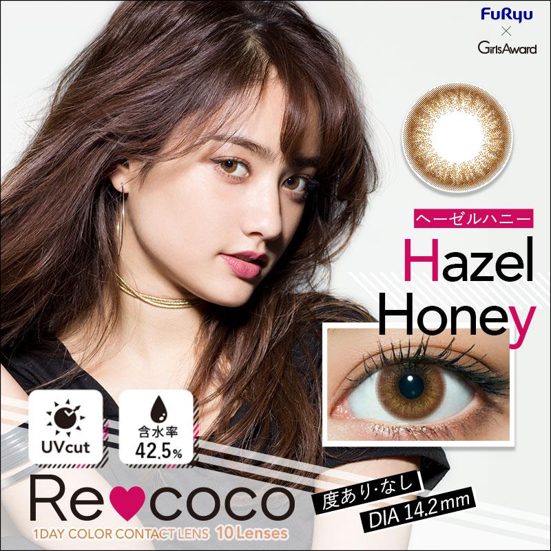 Hazel Honey (ヘーゼルハニー)
