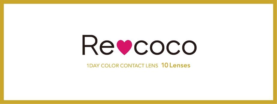『Re coco(リココ)』 イメージ