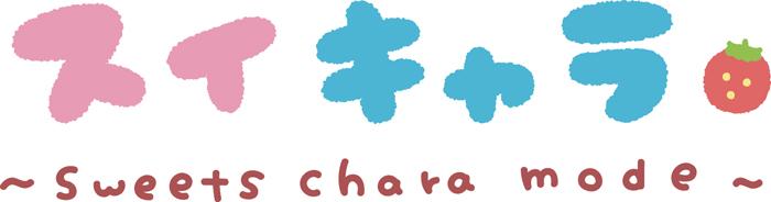 「スイキャラ」ロゴ