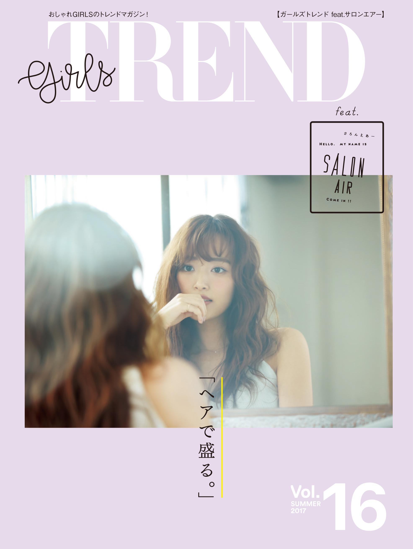 雑誌GIRLS'TREND 16号表紙